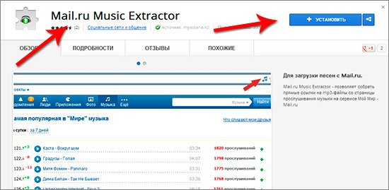 расширение Mail.ru Music Extractor для гугл хром